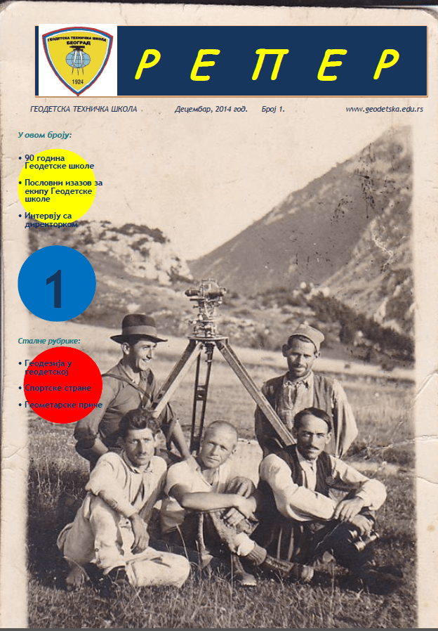 Први број часописа РЕПЕР