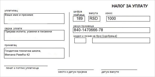 Пример уплатнице за пријаву испита. (усмени и писмени део)